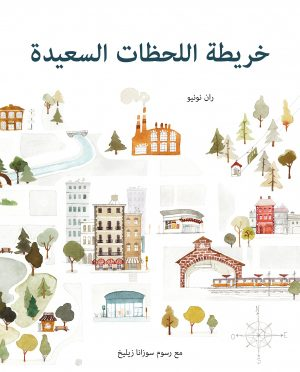The Map of Good Memories (Arabic Edition)-0