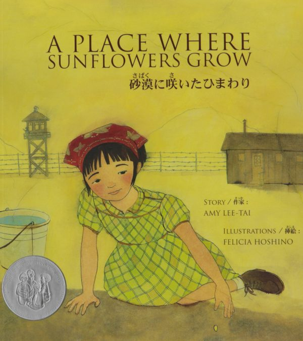 A Place Where Sunflowers Grow-0