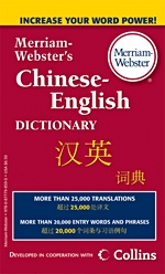 Merriam-Webster's Chinese-English Dictionary-0