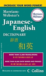 Merriam-Webster's Japanese-English Dictionary-0